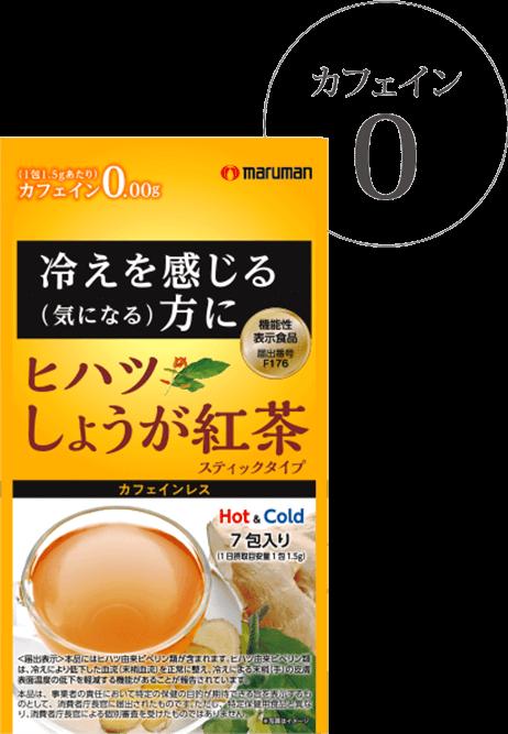 ヒハツしょうが紅茶(機能性表示食品)