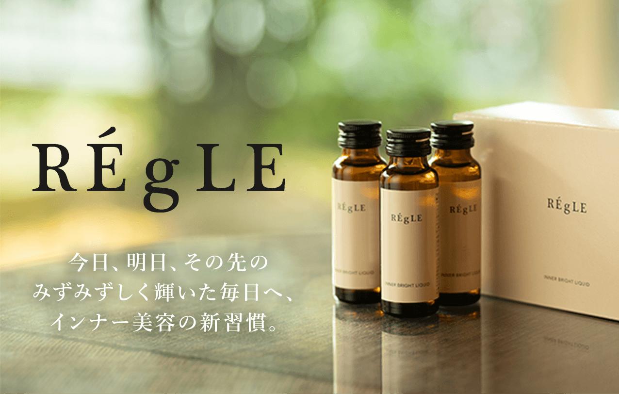 REgLE(レグル)今日、明日、その先のみずみずしく輝いた毎日へ、インナー美容の新習慣。