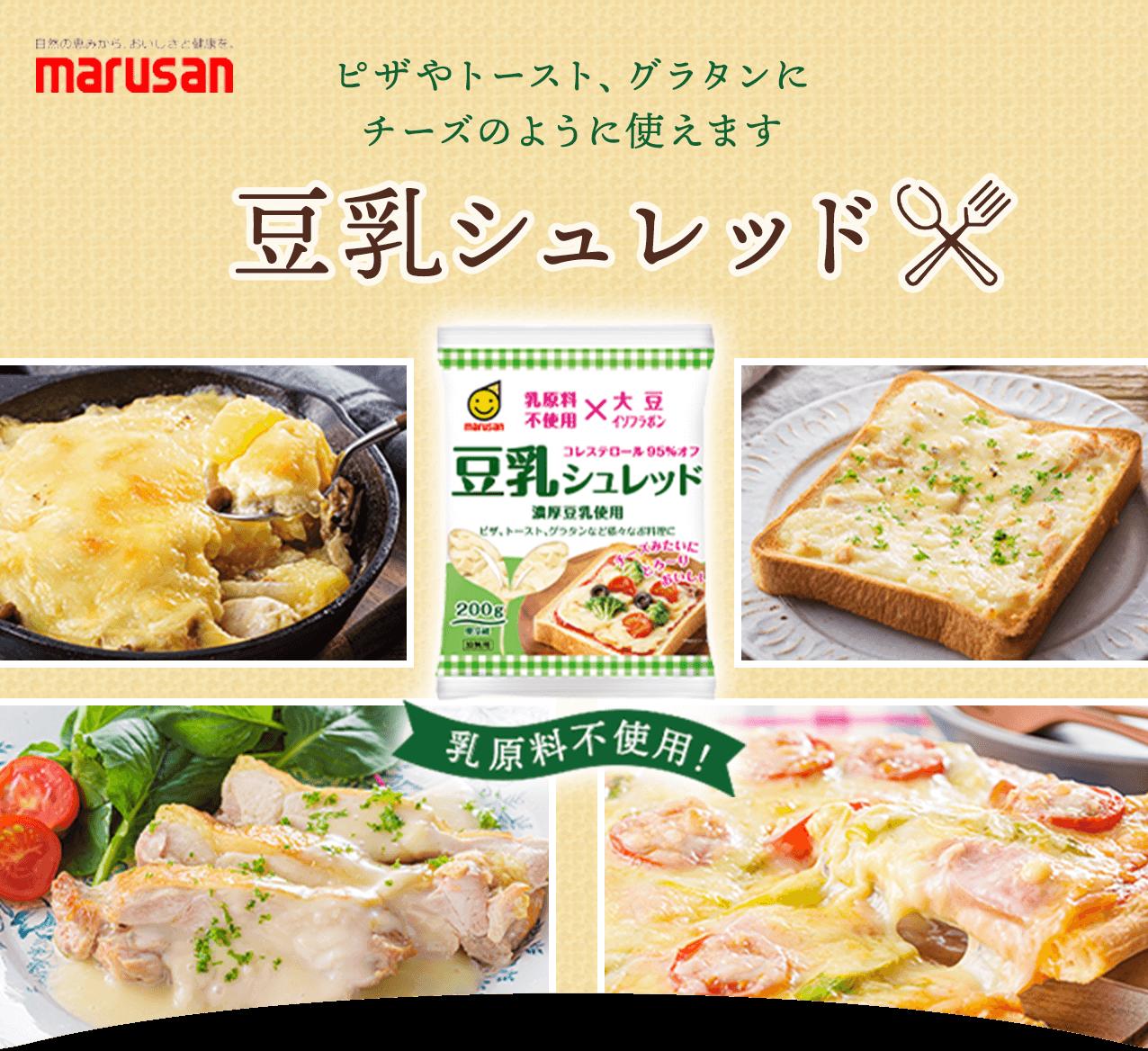 ピザやトースト、グラタンに チーズのように使えます  豆乳シュレッド