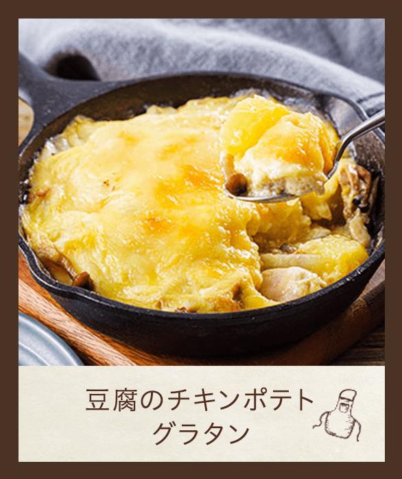豆腐のチキンポテト グラタン