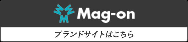 mag-on ブランドサイトはこちら