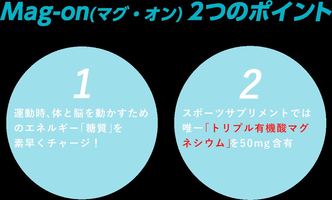 Mag-on(マグ・オン) 2つのポイント