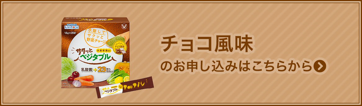 チョコ風味のお申し込みはこちらから