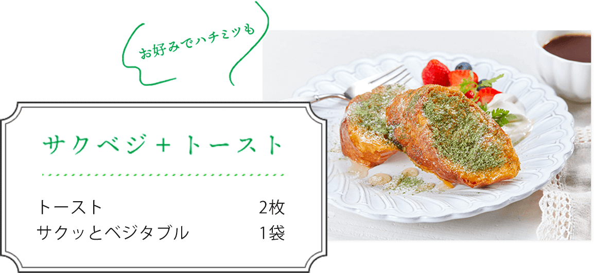 「サクベジ+トースト」トースト2枚、サクッとベジタブル1袋