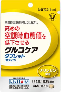 「グルコケア タブレット(粒タイプ)」商品パッケージ