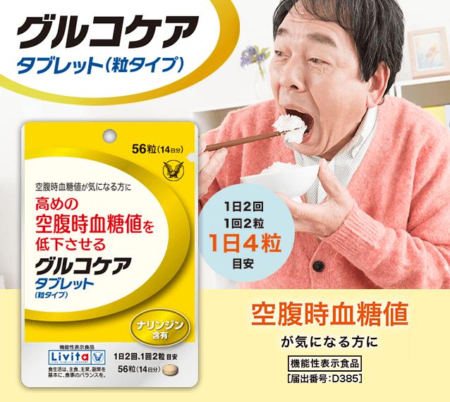 グルコケア タブレット(粒タイプ) 空腹血糖値がきになる方に