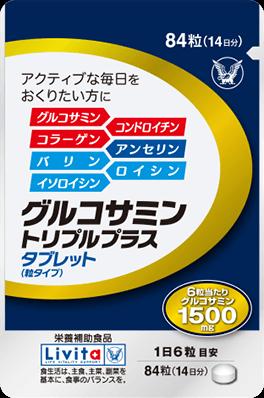 グルコサミン トリプルプラス タブレット(粒タイプ)                   」商品パッケージ
