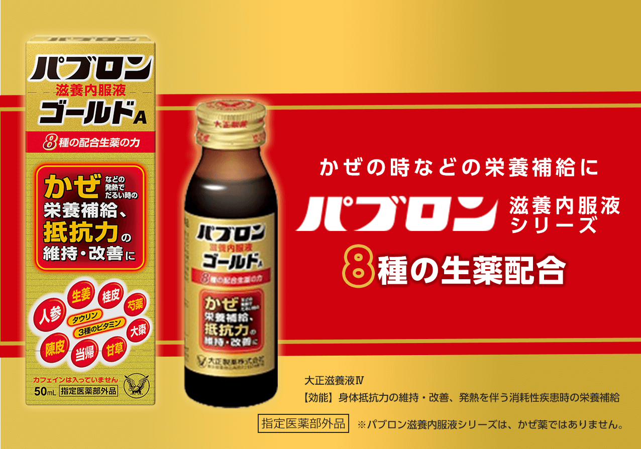 かぜのときなどの栄養補給にパブロン滋養内服液シリーズ8種の生薬配合