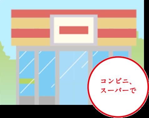 コンビニ・スーパーで!