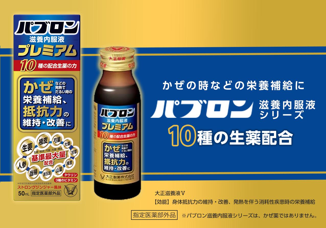 かぜのときなどの栄養補給にパブロン滋養内服液シリーズ10種の生薬配合