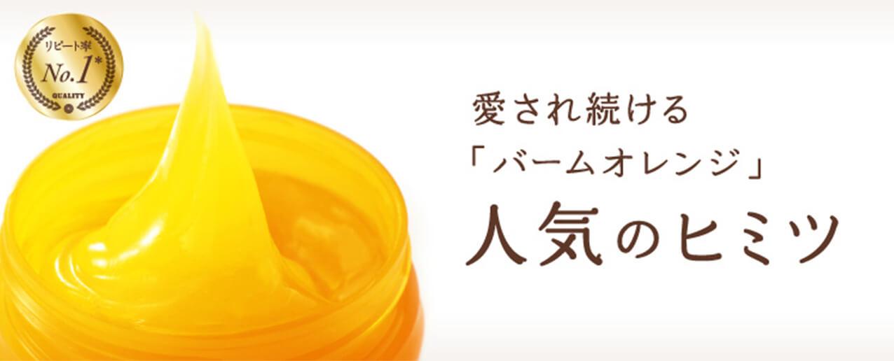 愛され続ける「バームオレンジ」人気のヒミツ