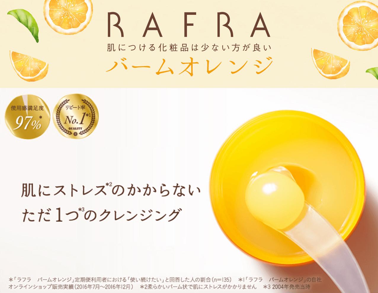RAFRA 肌につける化粧品は少ない方がいい 肌にストレスのかからないただ1つのクレンジング
