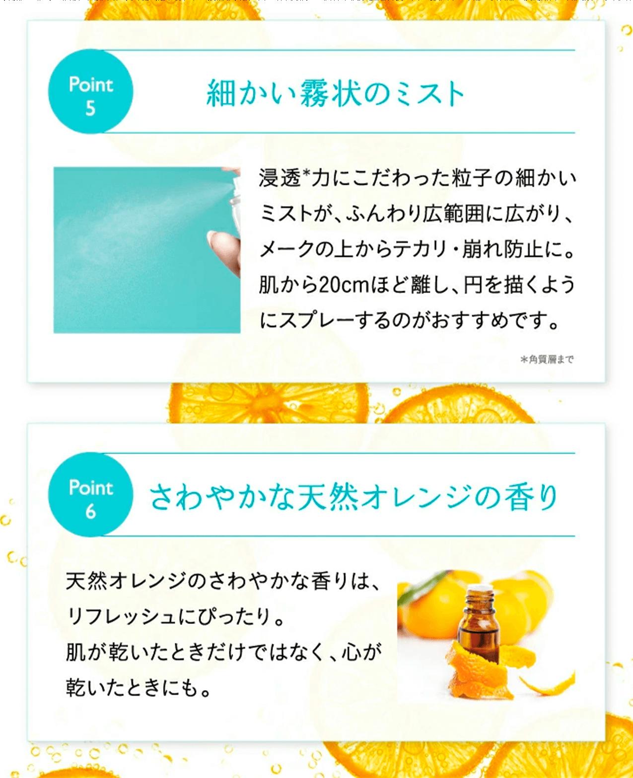 Point5 細かい霧状のミスト、Point6 さわやかな天然オレンジの香り