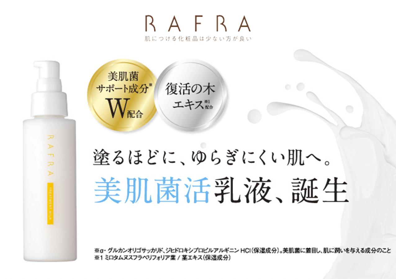 ラフラ トリートメントミルク 塗るほどに、ゆらぎにくい肌へ。美肌菌活乳液、誕生