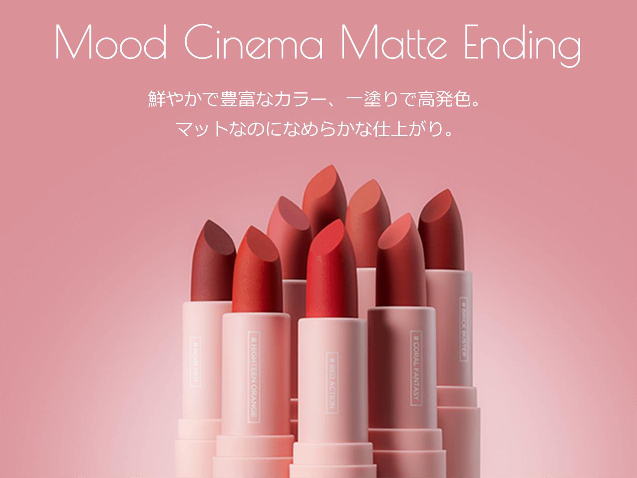 Mood Cinema Matte Ending 鮮やかで豊富なカラー、一塗りで高発色。マットなのになめらかな仕上がり。