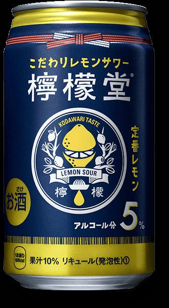 定番レモン商品イメージ