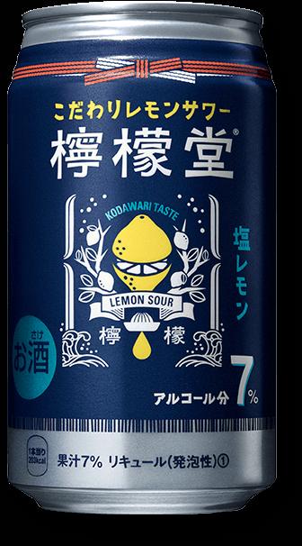塩レモン商品イメージ