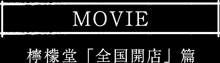 MOVIE 檸檬堂「全国開店」篇