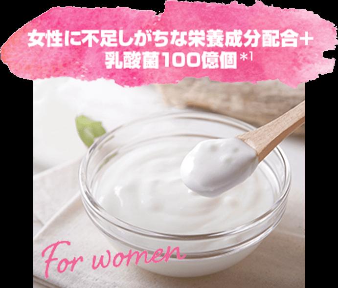 女性に不足しがちな栄養成分配合+乳酸菌100億個*1
