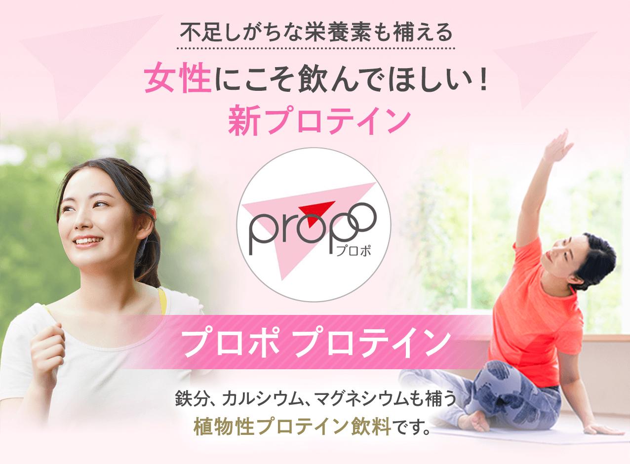 不足しがちな栄養素も補える 女性にこそ飲んでほしい! 新プロテイン 「プロポ プロテイン」 鉄分、カルシウム、マグネシウムも補う 植物性プロテイン飲料です。