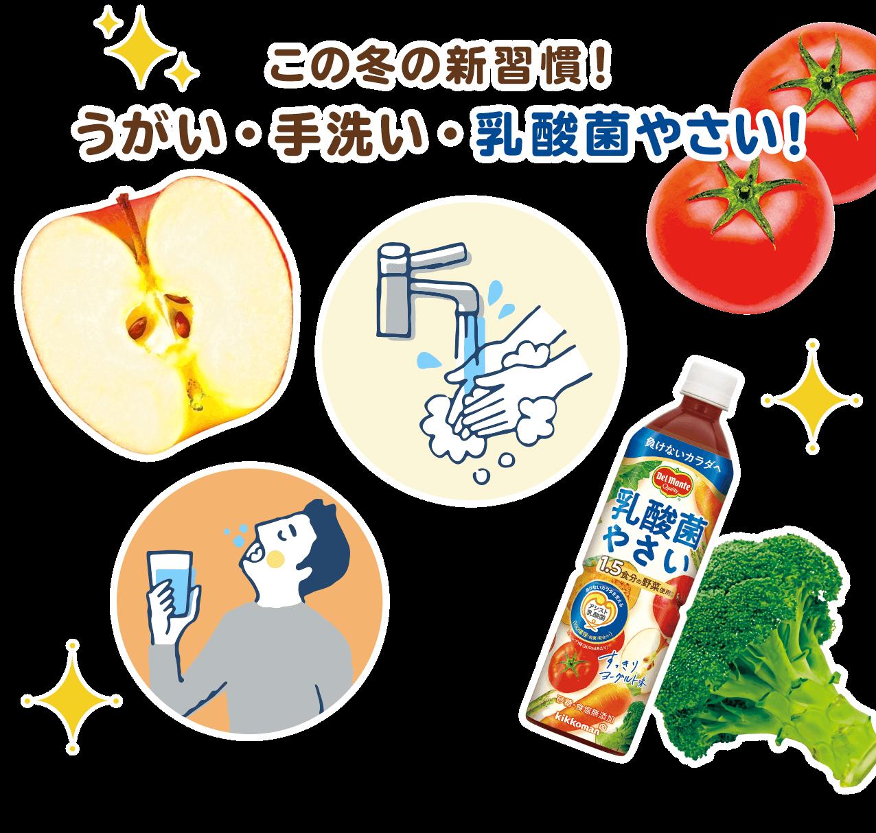 この冬は新習慣!うがい・手洗い・乳酸菌やさい!