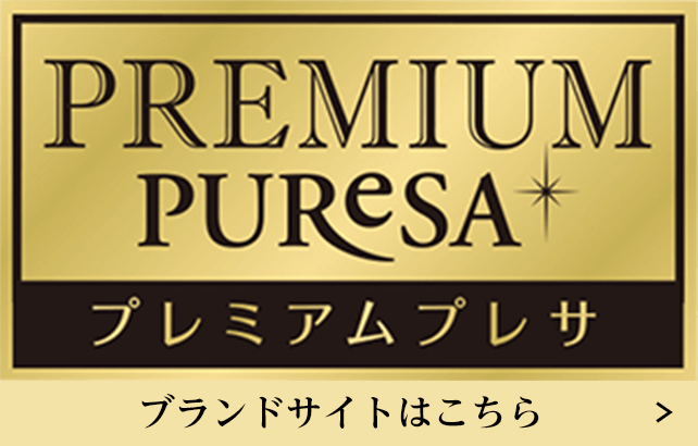 PREMIUM PUReSAプレミアムプレサブランドサイトはこちら