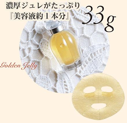 濃厚ジュレがたっぷり『美容液約1本分』33g