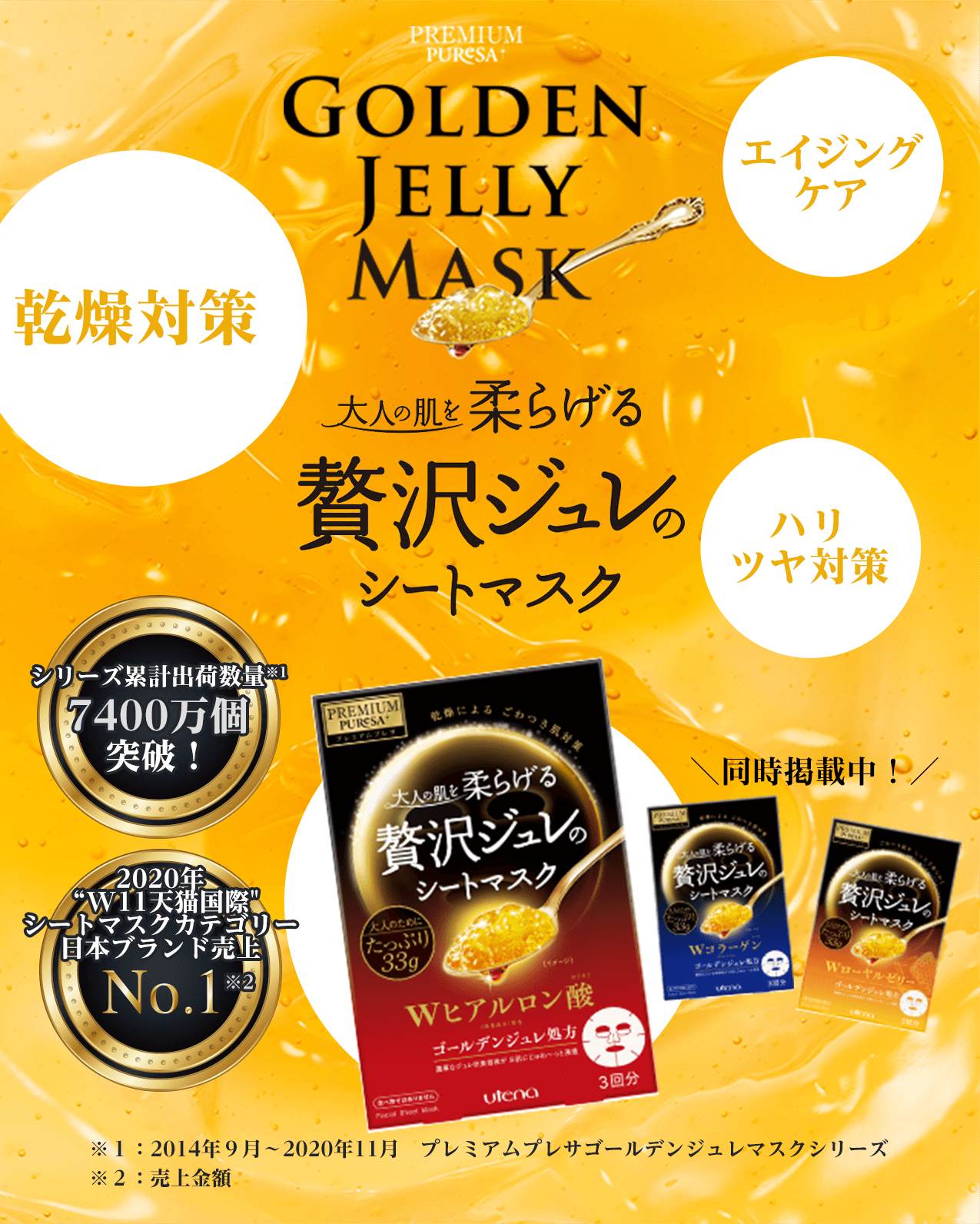 PREMIUM PUReSA GOLDEN JELLY MASK 大人の肌を柔らげる贅沢ジュレのシートマスク