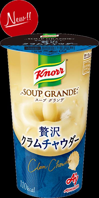 クノール(R) スープグランデ(R)」クラムチャウダー 商品画像