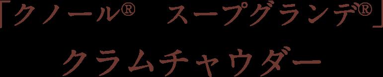 「クノール(R) スープグランデ(R)」クラムチャウダー
