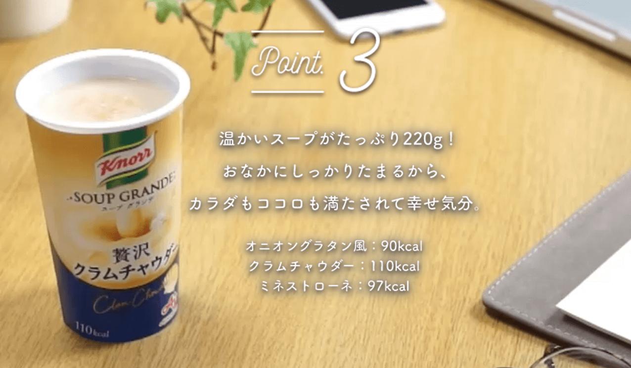 温かいスープがたっぷり220g!おなかにしっかりたまるから、カラダもココロも満たされて幸せ気分。