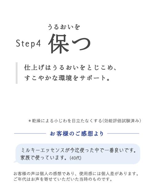 Step4 うるおいを保つ