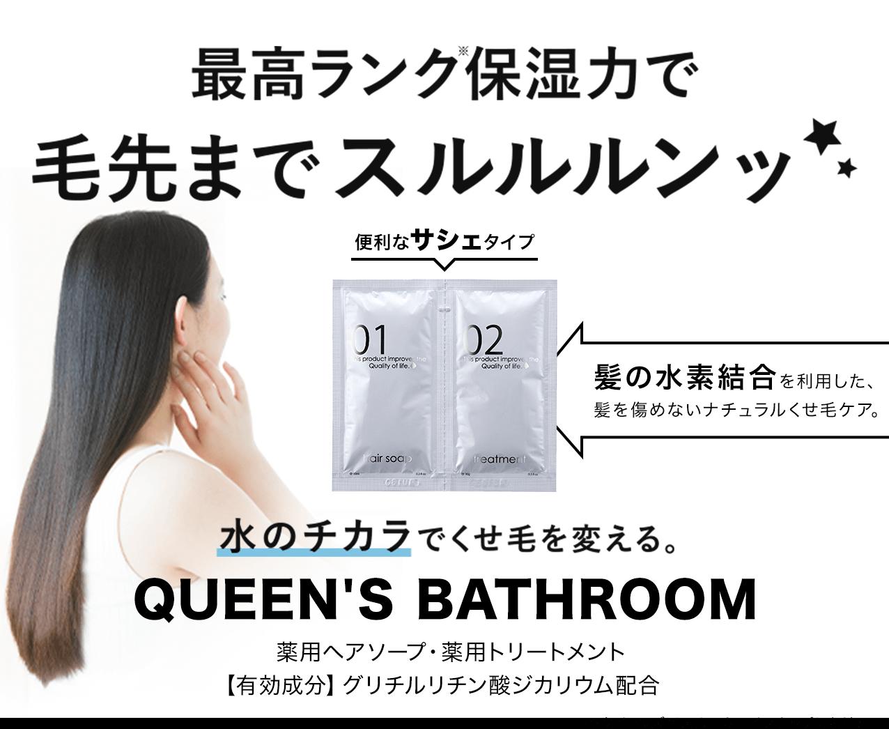 最高ランク保湿力で毛先までスルルルンッ 水の力でくせ毛を変える。QUEEN'S BATHROOM 便利なサシェタイプ