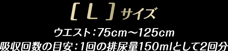 [L]ウエスト:75cm〜125cm 吸収回数の目安:1回の排尿量150mlとして2回分 ウィスパーうすさらシルキー イメージ