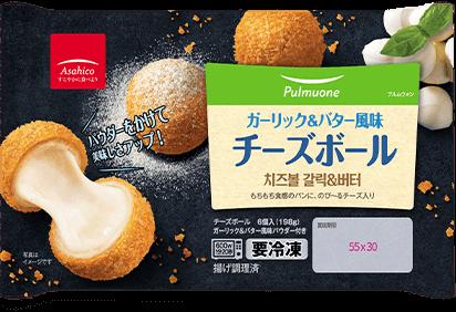 ガーリック& バター風味 チーズボール 商品画像