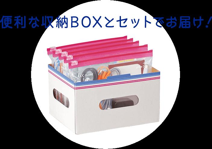 便利な収納BOXとセットでお届け!