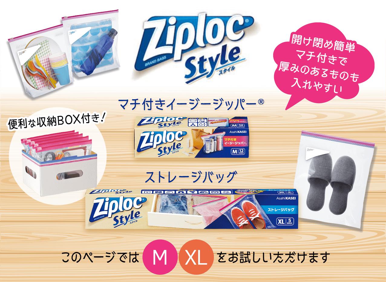 ZIploc Style®︎マチ付きイージージッパー®︎Mサイズ, ストレージバッグ XLサイズ