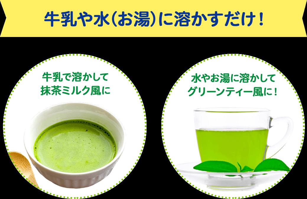 牛乳や水(お湯)に溶かすだけ!牛乳で溶かして抹茶ミルク風に、水やお湯に溶かしてグリーンティー風に!