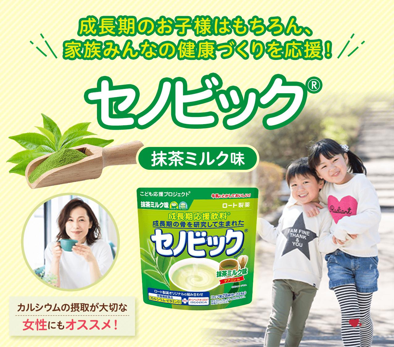 成長期のお子様はもちろん、 家族みんなの健康づくりを応援!セノビック® 抹茶ミルク味