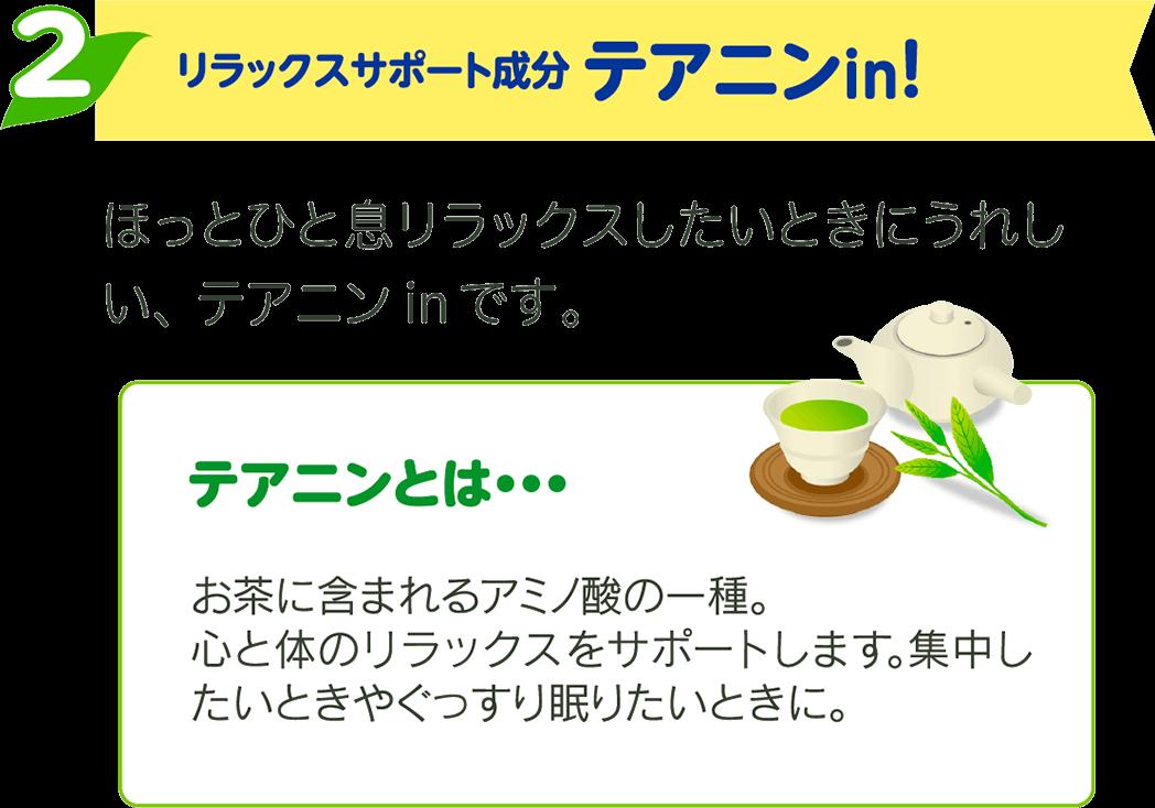 リラックスサポート成分テアニンin!