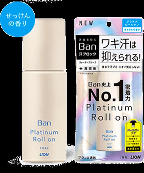Ban 汗ブロック プラチナロールオン(せっけんの香り) 商品イメージ