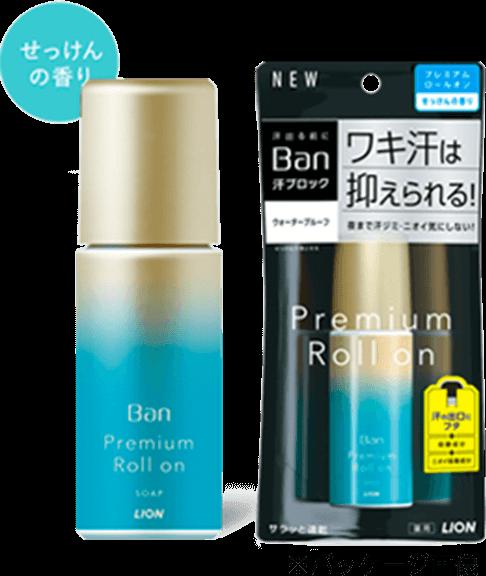 Ban 汗ブロックロールオン プレミアムゴールドラベル (せっけんの香り)  商品イメージ