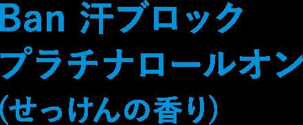 Ban 汗ブロック プラチナロールオン(せっけんの香り)