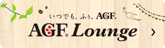 いつでも、ふぅ。AGF® AGF®Lounge