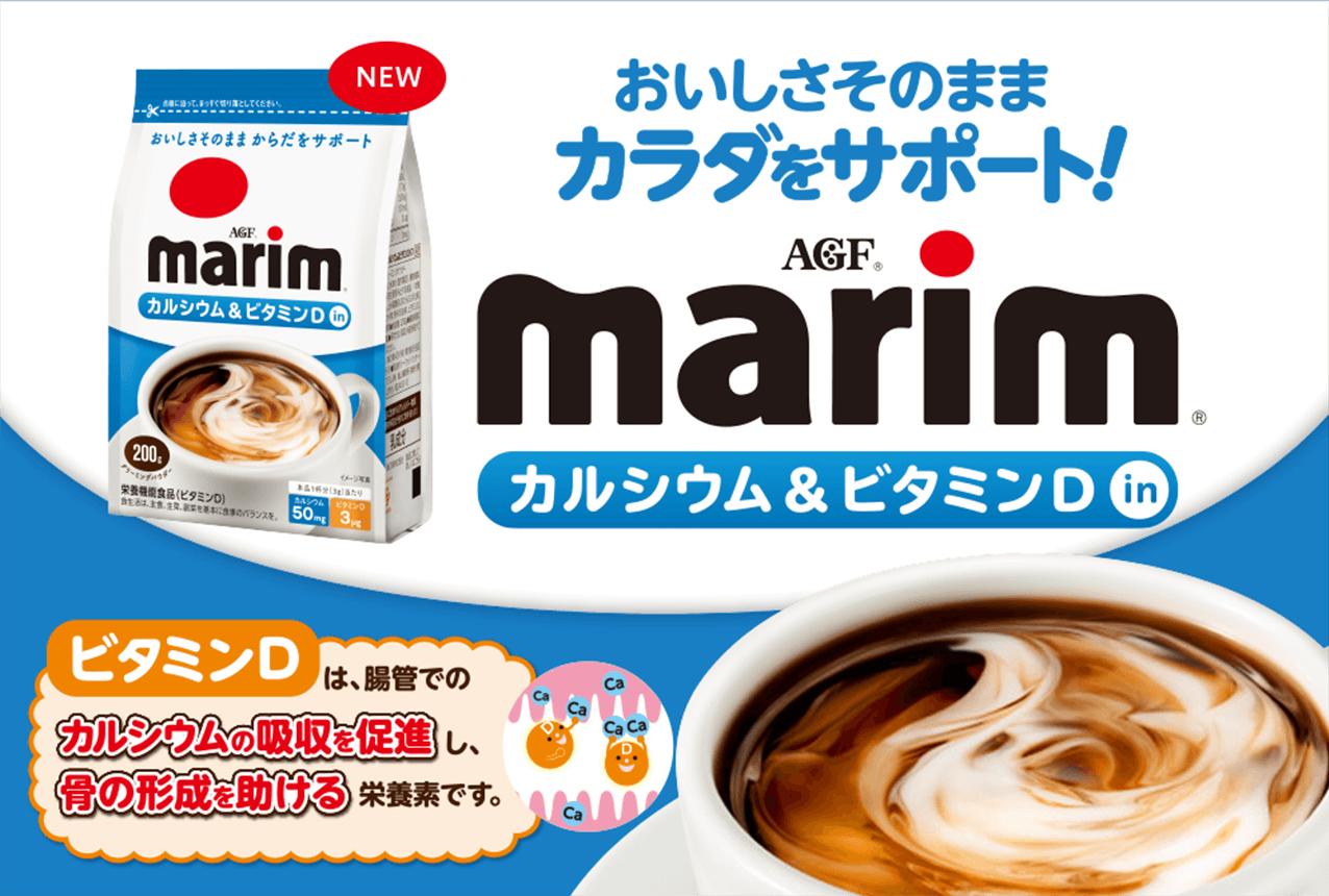 おいしさそのままカラダをサポート!「マリーム® カルシウム & ビタミンD in」 ビタミンDはカルシウムの吸収を促進し、骨の形成を助ける栄養素です。