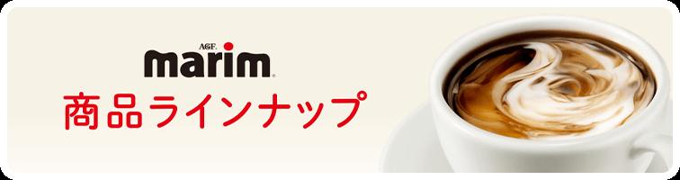 マリーム® 商品ラインナップ