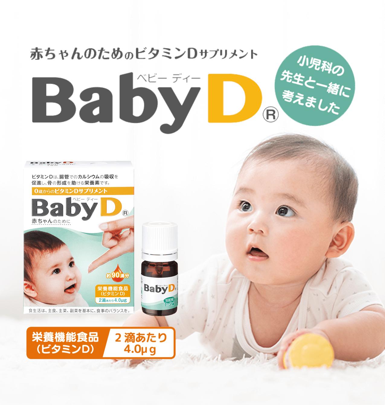 赤ちゃんのためのビタミンDサプリメントBabyD