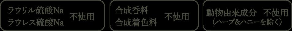 ラウリル硫酸Na ラウレス硫酸Na 不使用 合成香料 合成着色料 不使用 不使用動物由来成分 (ハーブ&ハニーを除く)