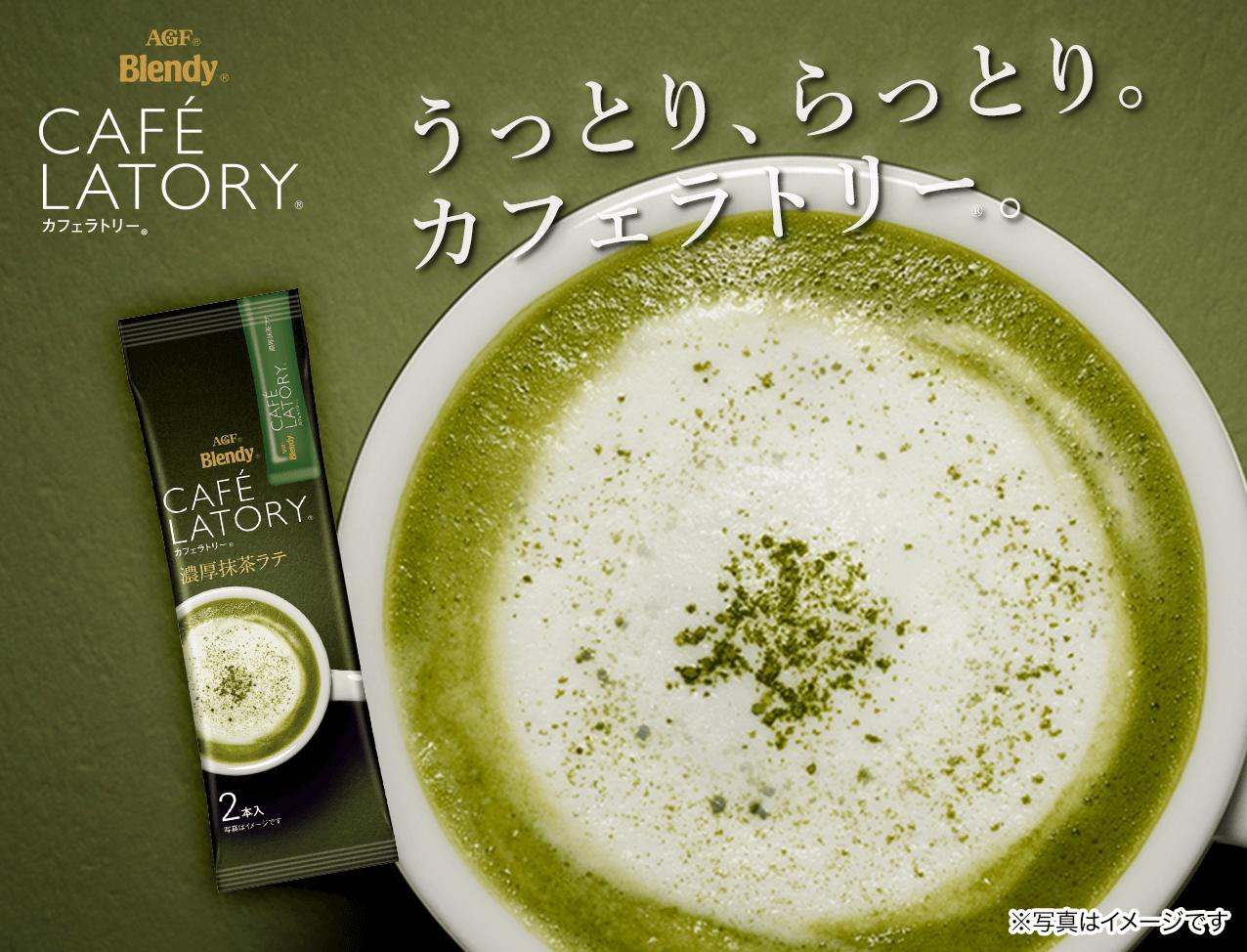 Blendy CAFE LATORY® うっとり、らっとり。 カフェラトリー®