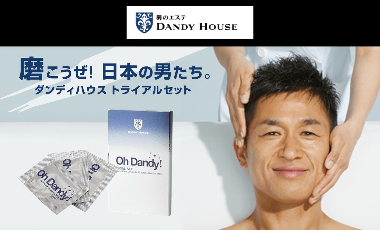 磨こうぜ!日本の男たち。ダンディハウストライアルセット